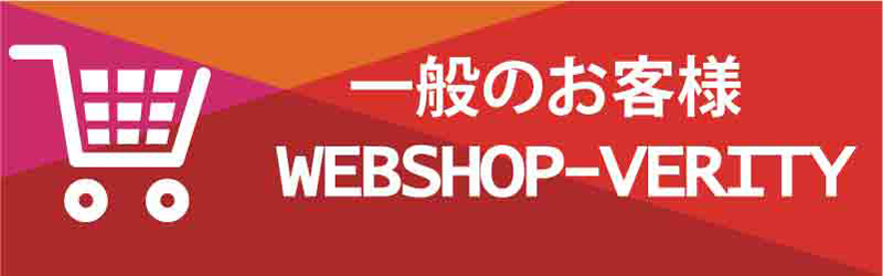 WEBSHOP-VERITYで購入